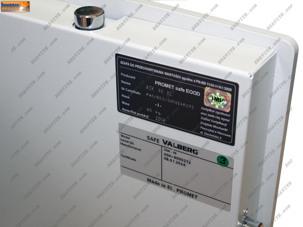 Метален сейф ASK 46